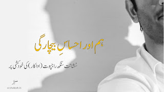 ehsaas-e-bechargi-on-sushant-singh-rajput-suicide
