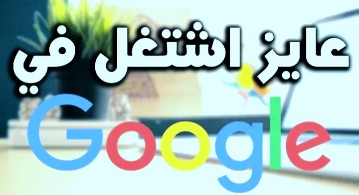 شركة جوجل  عبر ادنسنس أوعمل مستمر
