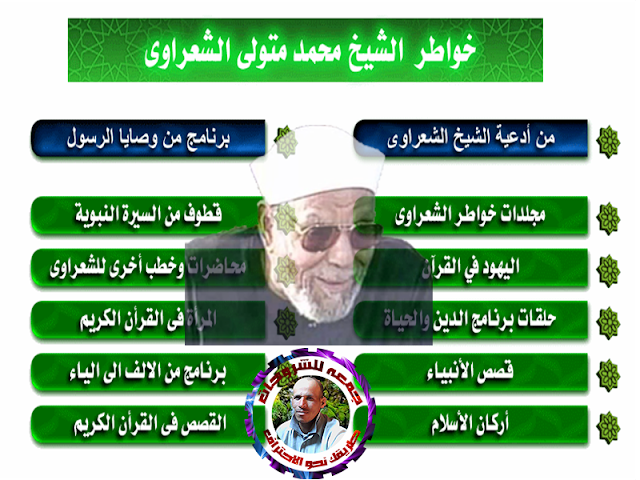 تحميل موسوعة الشيخ الشعرواى كاملة  على 4DVD