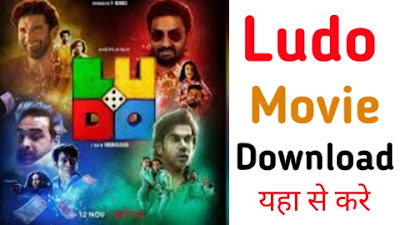 Ludo movie download Kaise kare