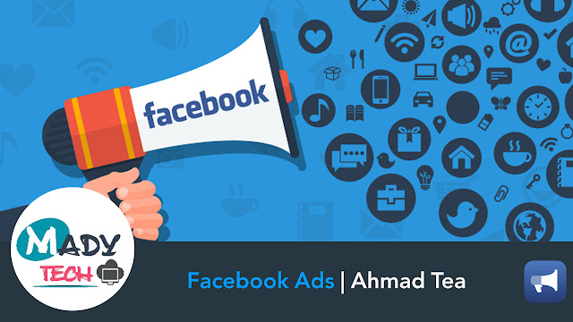 حملة ترويجية - إعلانات فيس بوك الممولة | شاي أحمد