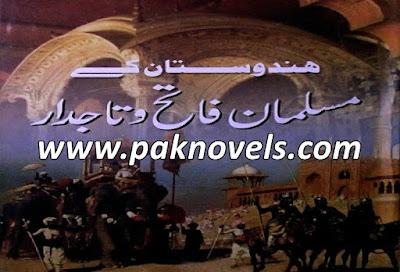 Hindustan Ke Musalman Fateh O Tajdar