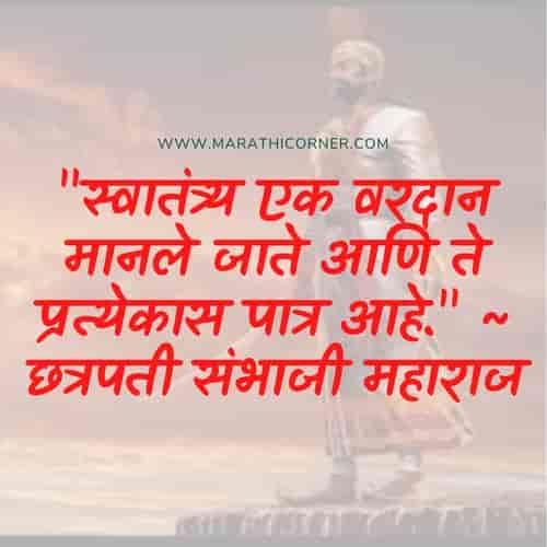 Sambhaji Maharaj SMS in Marathi