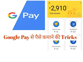 google-pay-app-Se-Paise-Kamaye-tricks