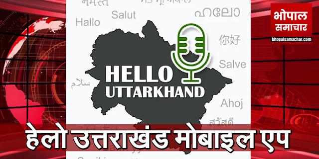 Hello Uttarakhand APP DOWNLOAD करें, उत्तराखंड की क्षेत्रीय भाषाओं का अनुवाद