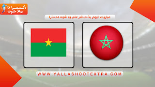 مباراه المغرب و بوركينا فاسو اليوم 6-9-2019 مباراة ودية