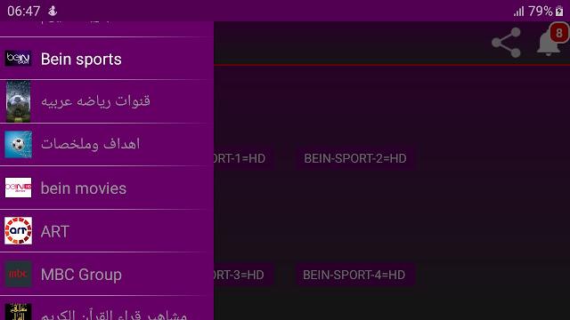 تحميل Be Live APK لمشاهدة القنوات الرياضية المشفرة بجودات مختلفة