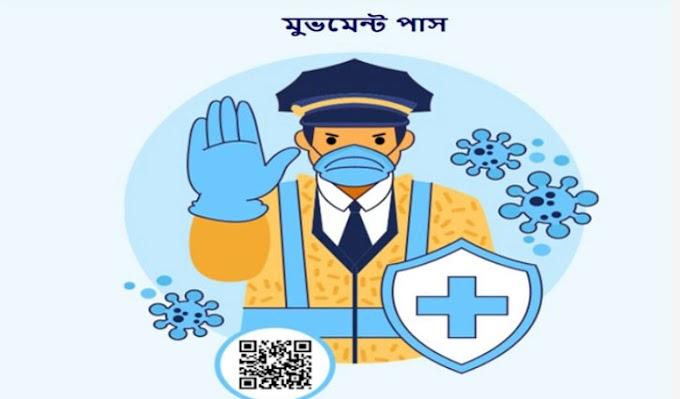 Lockdown Movement Pass Police | movementpass.police.gov.bd