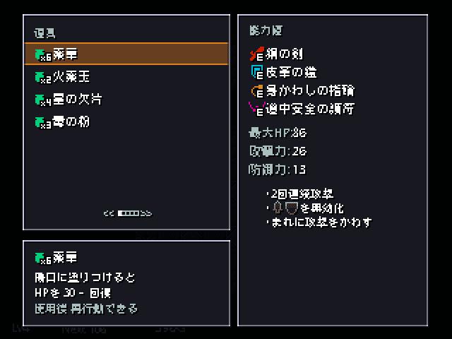 Wine上のWOLF RPGエディター(ウディタ)作品の動作 - kakurasan