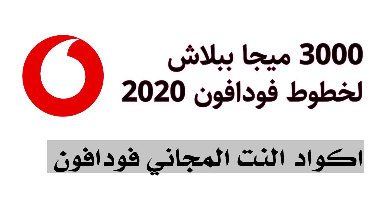 اكواد نت ببلاش مجانا من فودافون 2021