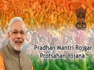Pradhan Mantri Rozgar Protsahan Yojana