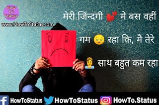 rula dene wala status hindi