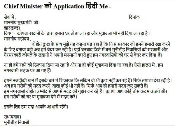 chief minister ko application kaise likhe