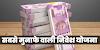 मात्र 100 रुपए का निवेश करके 30 लाख कैसे कमाएं, यहां जानिए | INVESTMENT FANDA