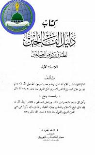 دلیل الفلاحین لطرق ریاض الصالحين Daleel ul falaheen Li Tareeq us Saliheen