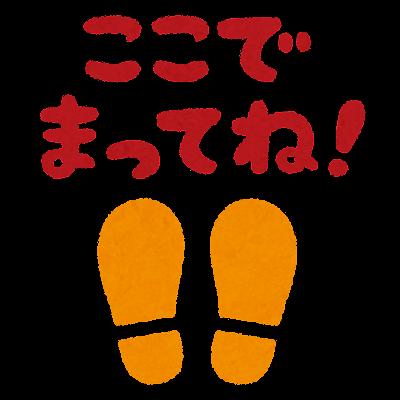 「ここでまってね!」のイラスト文字(足跡)