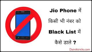 Jio फ़ोन में किसी भी नंबर को Black List में कैसे डाले ?