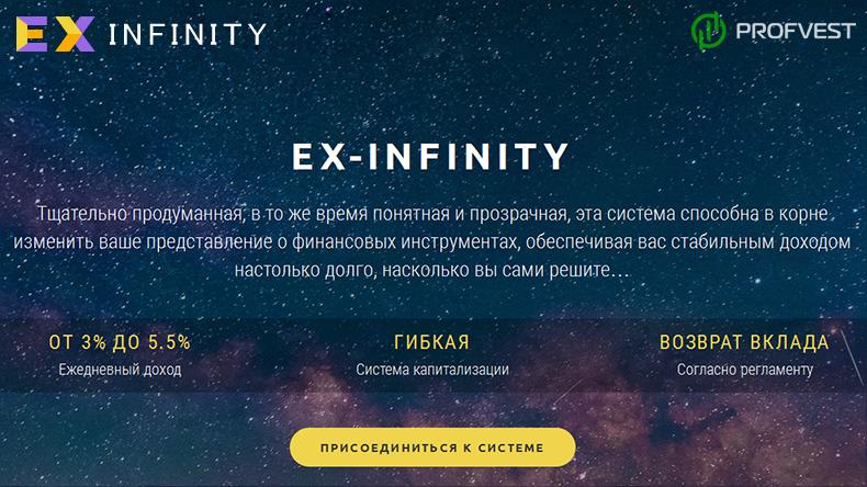 EX-Infinity обзор и отзывы вклад 300$