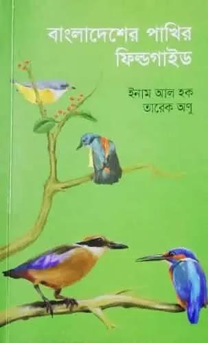 """'ইনাম আল হক' এবং 'তারেক অণু' রচিত """"বাংলাদেশের পাখির ফিল্ড গাইড"""""""
