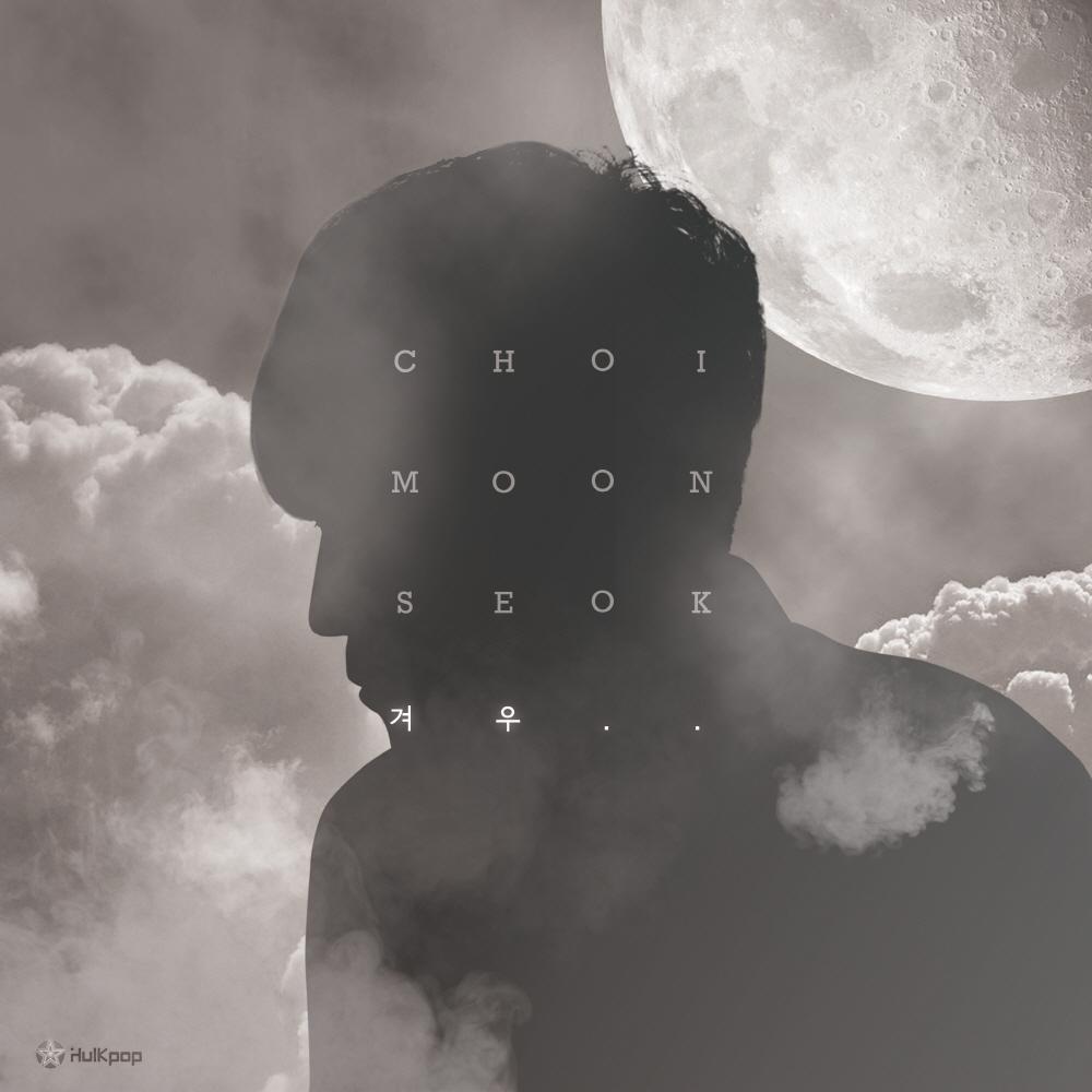 [Single] Choi Moon Seok – No More Than…