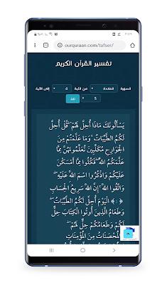 موقع قرأننا تنزيل القران الكريم على الجوال mp3 | اكبر مكتبة صوتية شاملة للقرأن الكريم بصوت اكثر من 150 شيخ