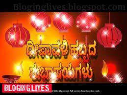 happy deepavali wishes in kannada, happy Diwali wishes in Kannada,happy Diwali Images in Kannada and happy Diwali Greetings in Kannada,Happy deepavali wishes in kannada diwali wishes in kannada happy diwali wishes in kannada diwali in kannada kannada diwali wishes happy deepavali in kannada deepavali quotes in kannada happy diwali in kannada deepavali in kannada deepawali wishes in kannada deepavali habbada shubhashayagalu in kannada deepavali images in kannada deepavali greetings in kannada happy deepavali wishes in kannada kannada deepavali wishes deepavali kannada quotes about deepavali in kannada deepavali 2020 kannada diwali quotes in kannada diwali wishes in kannada images deepavali kannada wishes happy diwali kannada deepavali images kannada about diwali in kannada deepavali wishes in kannada words happy deepavali kannada happy diwali wishes kannada happy deepavali images in kannada diwali kannada wishes deepavali kannada images diwali wishes kannada images happy diwali kannada wishes happy deepavali wishes kannada deepavali wishes in kannada gif kannada deepavali images dipavali wishes in kannada diwali status in kannada diwali greetings in kannada happy diwali images in kannada diwali kannada meaning diwali kannada deepavali shubhashayagalu kannada deepavali thoughts in kannada happy deepavali images kannada diwali wishes images in kannada deepawali in kannada deepavali wishes in kannada images happy deepavali kannada images deepavali wishes images in kannada deepavali wishes kannada images deepavali images in kannada download happy diwali in kannada language deepavali kannada wishes images deepawali greetings in kannada kannada deepavali 2020 diwali 2020 kannada diwali wishes in kannada language happy diwali images kannada deepavali status kannada happy deepavali in kannada images deepavali wishes quotes in kannada happy diwali kannada images meaning of diwali in kannada naraka chaturdashi wishes in kannada deepavali wishes in kannada quotes deepavali gree