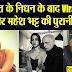 सुशांत सिंह की गर्लफ्रेंड रिया और महेश भट्ट की रोमांटिक फोटो हो रही है वायरल, देखे तस्वीरे