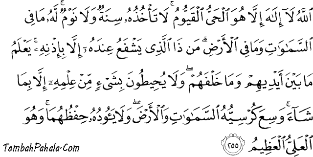 ayat kursi, ayat 255, surat al-Baqarah