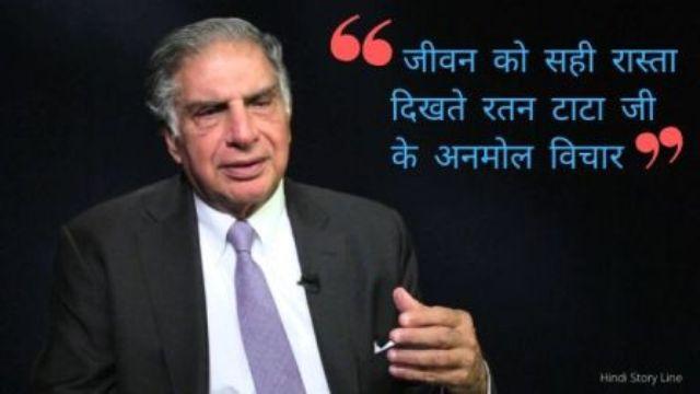 Ratan_tata_Motivational_quotes_hindi