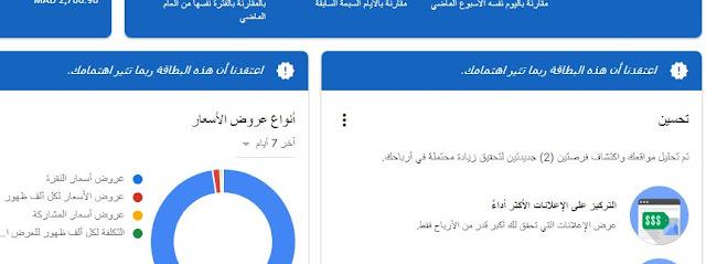 قبول موقعك في جوجل ادسنس وحل مشكل المستودع القيّم قيد الإنشاء