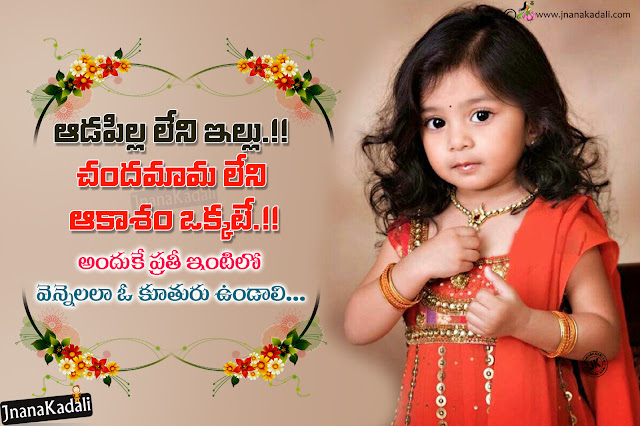 family importance quotes in Telugu, Girl Chaild Quotes in Telugu, Save Girl Child Quotes in Telugu