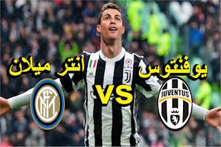 الأن مشاهدة مباراة يوفنتوس وإنتر ميلان بث مباشر اليوم 8-3-2020 في الدوري الإيطالي بدون اي تقطيع