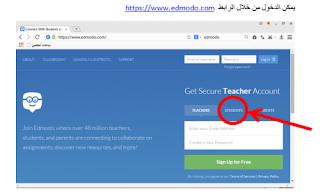 طريقة التسجيل على موقع  Edmodo للطلاب والمعلمين وأولياء الامور اون لاين