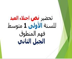 تحضير نص اجتلاء العيد لغة عربية سنة أولى متوسط، مذكرة درس: