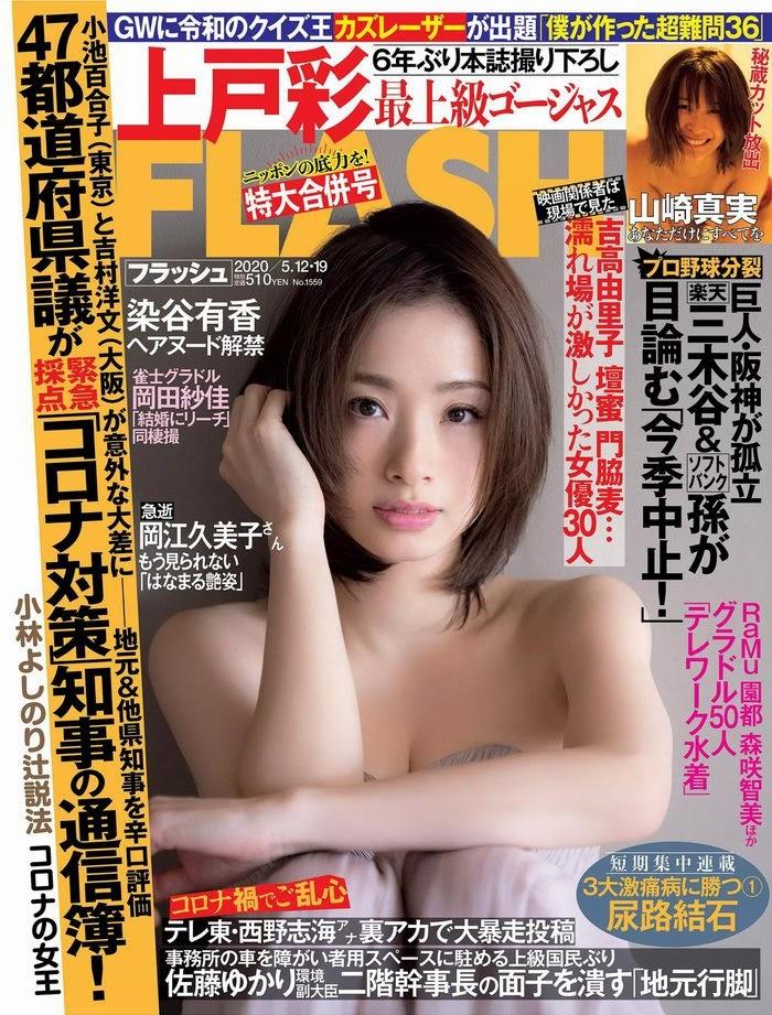 [FLASH] 2020 No.05.012-19 上戸彩 山崎真実 新山千春 染谷有香 他 882
