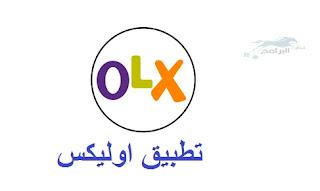 تطبيق اوليكس للبيع والشراء