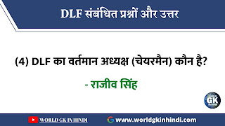 DLF का वर्तमान अध्यक्ष (चेयरमैन) कौन है?