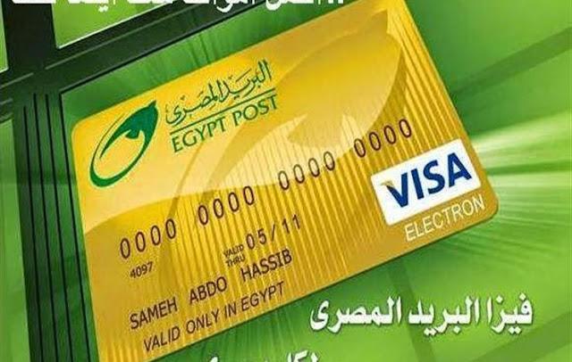 البريد المصري يعلن عن تفعيل خاصية OTP لحماية بطاقتك عند الشراء من الانترنت