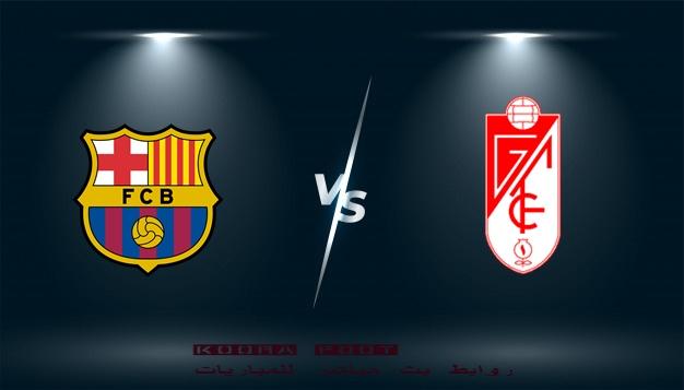 مشاهدة مباراة غرناطة وبرشلونة بث مباشر فى الدوري الإسباني بث مباشر 09-01-2021