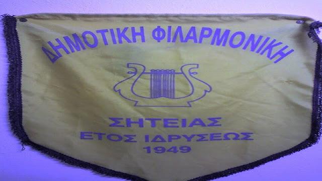 emblima_filarmonikis