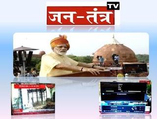 Jan-Tantra Tv is a 24x7 Hindi News channel which is mainly focus on Delhi,Uttar Pradesh & Bihar region.