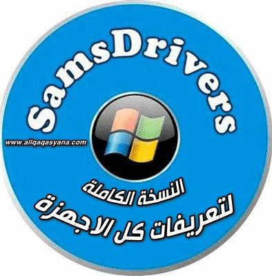 تحميل اسطوانة التعريفات SamDrivers 20.8 x86-x64 A collection of drivers for Windows