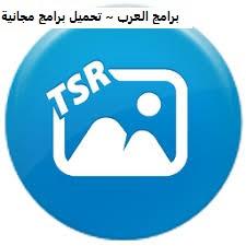 تنزيل برنامج اضافة علامة مائية على الصور TRS Watermark Image