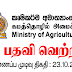 Vacancy In Ministry Of Agriculture  Post Of - Internal Auditor