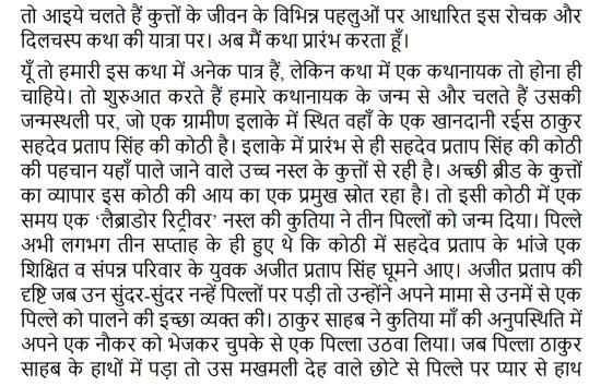 Shwan Puran Hindi Upanyas