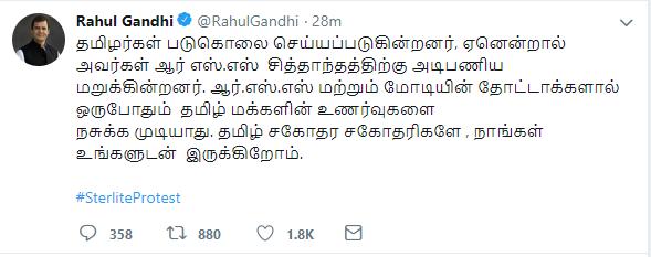 RSS Statement of Dr. Manmohan Vaidya on the irresponsible utterings by Rahul Gandhi