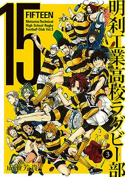 15: Meisetsu Kougyou Koukou Rugby Bu Manga