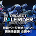 Premium Bandai Opens Pale Rider Special Project Page