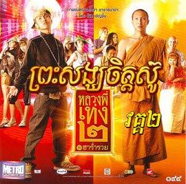 Lok song chet su [1 End] Thai Movie Dubbed Khmer