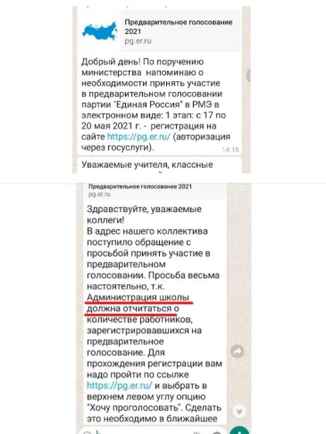 Но еще больше педагогов возмужает тот факт, что от них требуют передать «Единой России» персональные данные, а кроме того, еще и отсканировать одну из страниц паспорта и прислать им